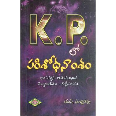 K. P. Lo Parisodhanamsam