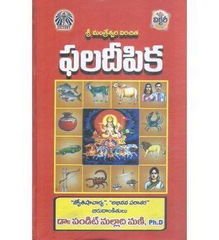 Sri Mantreswara Virachita Phala Deepika