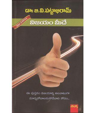Vijayam Meede