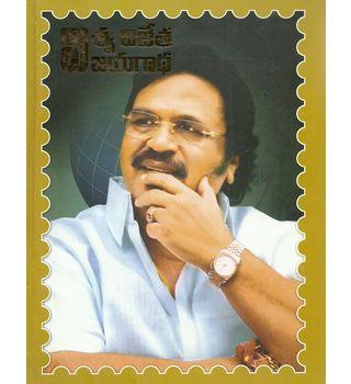 Viswa Vijetha Vijayagadha