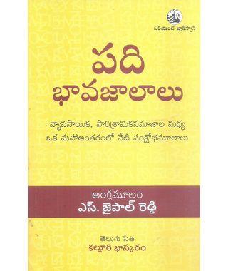 Padi Bhavajalalu