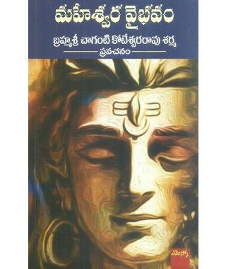 Maheswara Vaibhavam