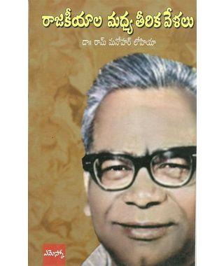 Rajakeyala Madhya Therika Velalu