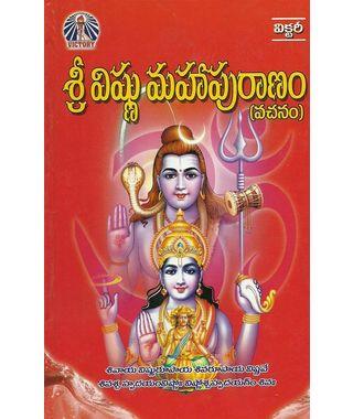 Vishnu Maha Puranam