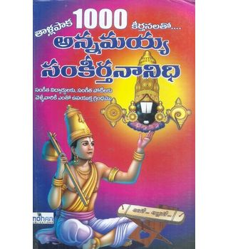 1000 Annamayya Sankeerthana Nidhi
