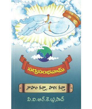 Sarwam Sambhavam