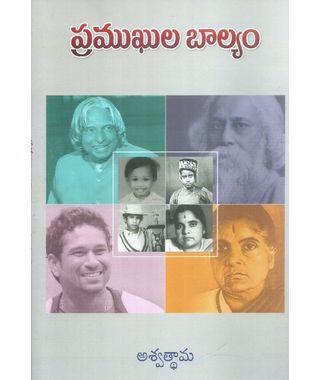 Pramukhula Balyam