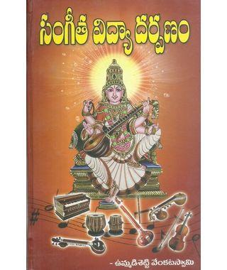 Sangeeta Vidya Darpanam