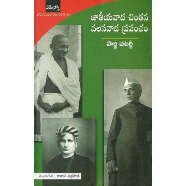 Jateyavada Chintana Valasavada Prapancham