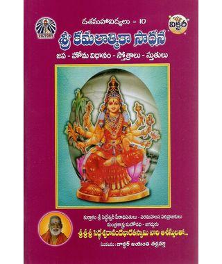 Sri Kamalatmika Sadhana