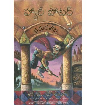 Harry Potter And The Philosopher's Stone (Parusavedi) Telugu