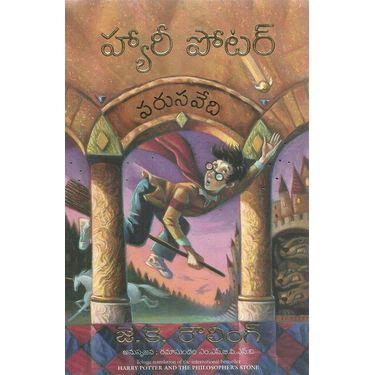 Harry Potter And The Philosopher s Stone (Parusavedi) Telugu