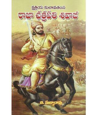 Raja Chatrapathi Shivaji