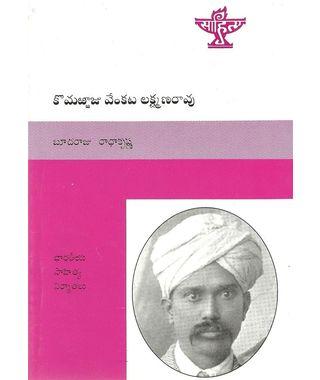 Komararaju Venkata Lakshmana Rao