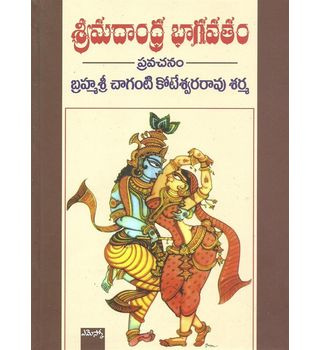 Sri Madandra Bhagavatham