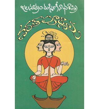 Sarath Purnima