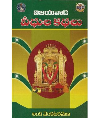 Vijayawada Veedhula Kadhalu