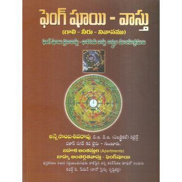 Feng Shui- Vasthu Moola Sootramula Vivarana