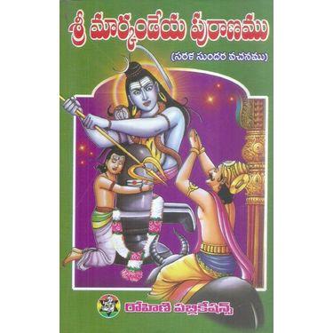 Sri Markandeya Puranamu