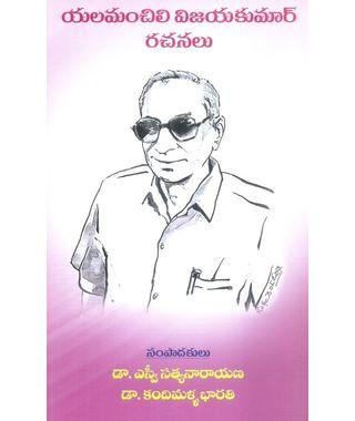 Yalamanchili Vijayakumar Rachanalu