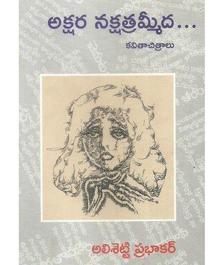 Akshara Nakshatrammeda