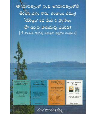 Asamanathvam lonchi