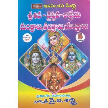 Srishiva Vaishnava- Shakteya Mantralu, Tantralu, Yantralu