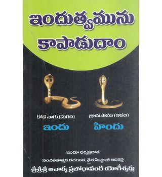 Indutvamunu Kapadudham