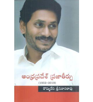 Andhra Pradesh Prajatheerpu