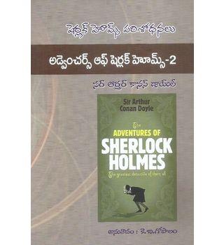 The Adventures Of Sherlock Holmes 2