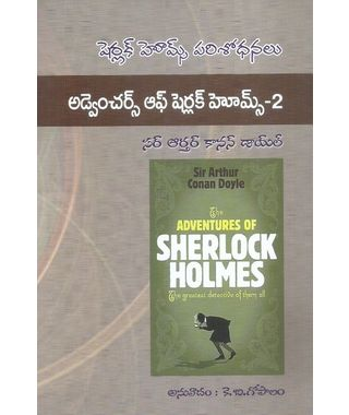 The Adventures Of Sherlock Holmes 2
