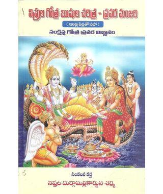 Viprula Gothra Rushula Charitra- Pravara Manjari