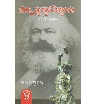 Marxist Gnana SIdhantham