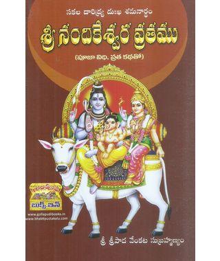 Sri Nandikeswara Vrathamu