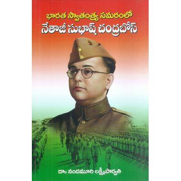 Bharata Swatantra Samaramlo Netaji Subash Chandra Bose
