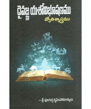 Dhaivagna Yashovibhushana Jyothi Sastramu