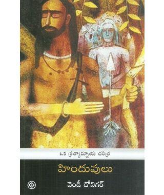 Hinduvulu