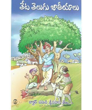Theta Telugu Jaateeyalu
