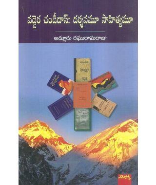 Vaddera Chandidas: Darsanamu Sahityamu
