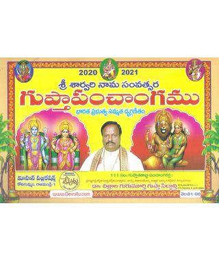 Sri Sarvari Nama Savatsara Gupthapanchangamu 2020- 2021