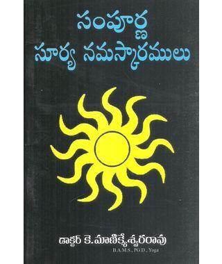 Sampoorna Surya Namaskaramulu