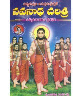 Navanadha Charitra