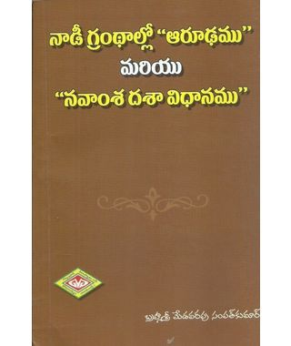 Nadi Grandhallo Aarudhamu Mariyu Navamsha Dashaa Vidhanamu