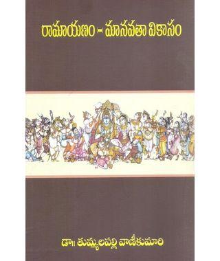 Ramayanam- Manavatha Vikasam
