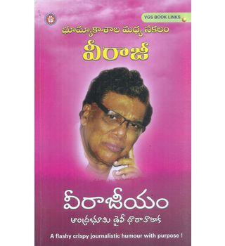 Veerajeeyam
