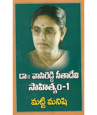 Vasireddy Sitha Devi Matti Manishi