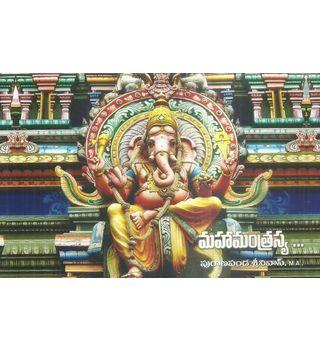 Mahamantrasya