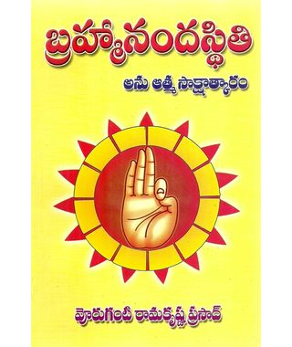 Brahmanandastithi