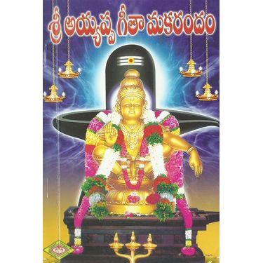 Sri Ayyappa Geetha Makarandam