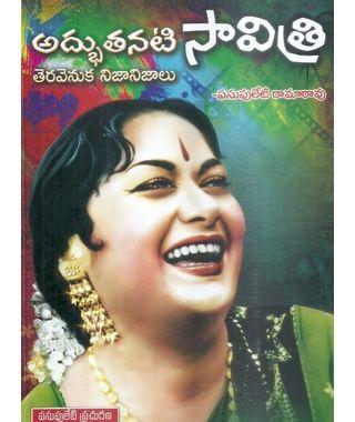 Adbhutanati Savitri